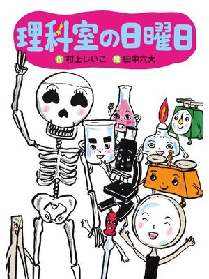 cover image of 理科室の日曜日: 本編