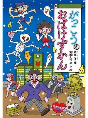 cover image of がっこうのおばけずかん: 本編
