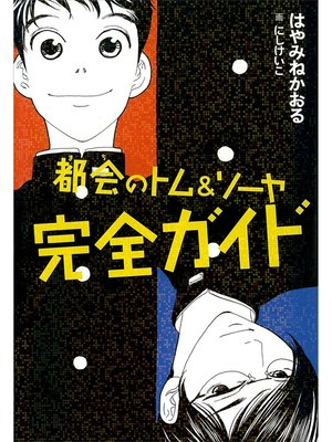 cover image of 都会のトム&ソーヤ 完全ガイド