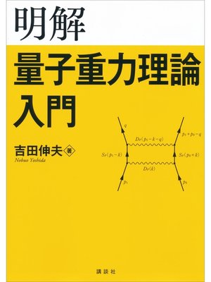 cover image of 明解量子重力理論入門