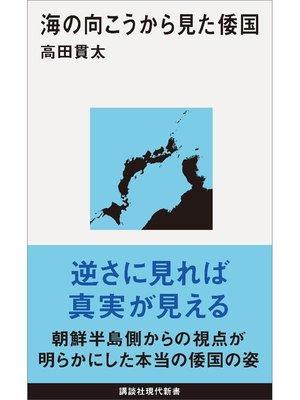 cover image of 海の向こうから見た倭国