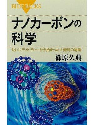 cover image of ナノカーボンの科学 セレンディピティーから始まった大発見の物語