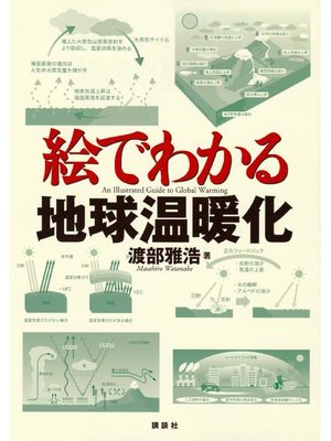 cover image of 絵でわかる地球温暖化: 本編