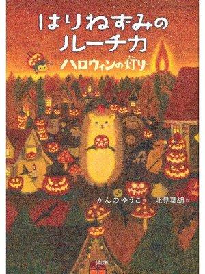 cover image of はりねずみのルーチカ  ハロウィンの灯り: 本編