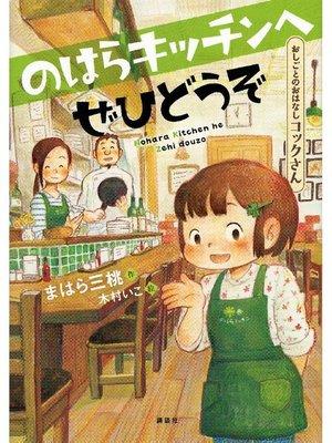 cover image of おしごとのおはなし コックさん のはらキッチンへぜひどうぞ: 本編
