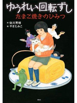 cover image of ゆうれい回転ずし たまご焼きのひみつ: 本編