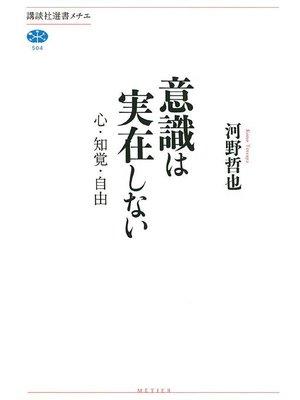 cover image of 意識は実在しない 心・知覚・自由