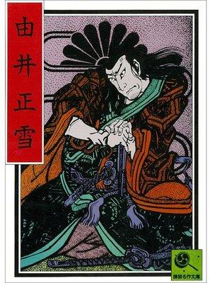 cover image of 講談名作文庫11 由井正雪