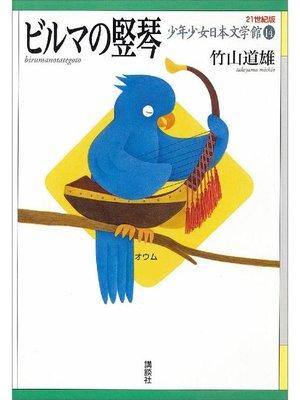cover image of ビルマの竪琴