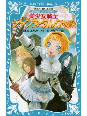 cover image of 美少女戦士 ジャンヌ・ダルク物語 歴史発見! ドラマシリーズ: 本編