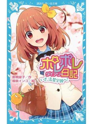 cover image of ポレポレ日記 いざ、流星学園へ!: 本編