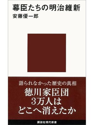 cover image of 幕臣たちの明治維新: 本編