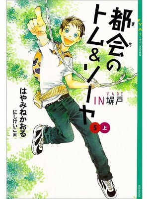 cover image of 都会のトム&ソーヤ(5) 《IN塀戸》上