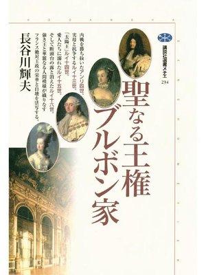 cover image of 聖なる王権ブルボン家