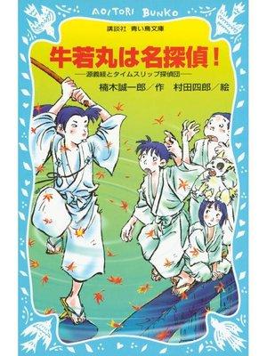 cover image of 牛若丸は名探偵! 源義経とタイムスリップ探偵団: 本編