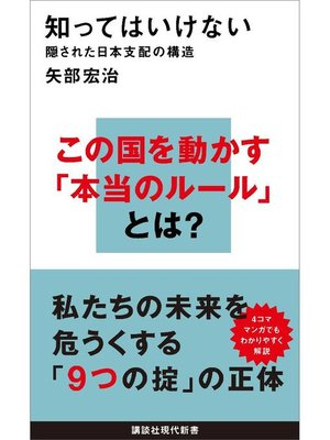 cover image of 知ってはいけない 隠された日本支配の構造: 本編