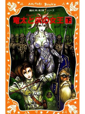 cover image of 竜太と灰の女王(下): 本編