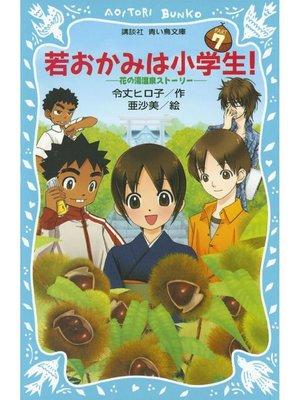 cover image of 若おかみは小学生!(7) 花の湯温泉ストーリー: 本編