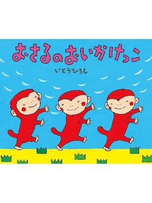 cover image of おさるのおいかけっこ: 本編