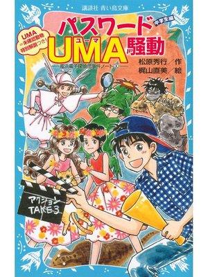 cover image of パスワードUMA騒動 風浜電子探偵団事件ノート30 「中学生編」: 本編