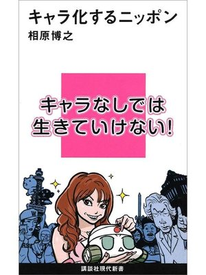 cover image of キャラ化するニッポン: 本編