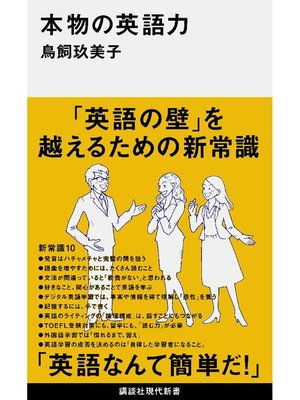 cover image of 本物の英語力: 本編