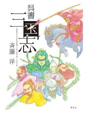 cover image of 呉書 三国志: 本編