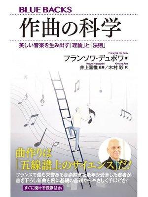 cover image of 作曲の科学 美しい音楽を生み出す「理論」と「法則」: 本編