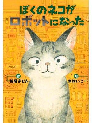 cover image of ぼくのネコがロボットになった: 本編
