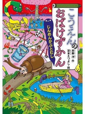 cover image of こうえんのおばけずかん じんめんかぶとむし: 本編