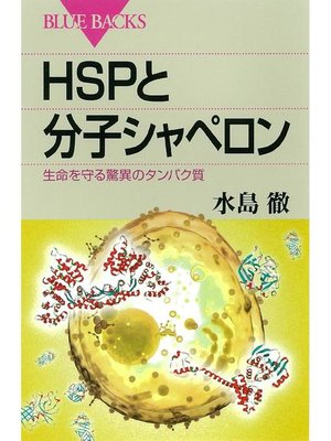 cover image of HSPと分子シャペロン 生命を守る驚異のタンパク質