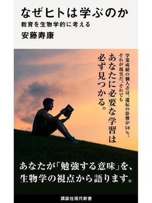 cover image of なぜヒトは学ぶのか 教育を生物学的に考える: 本編