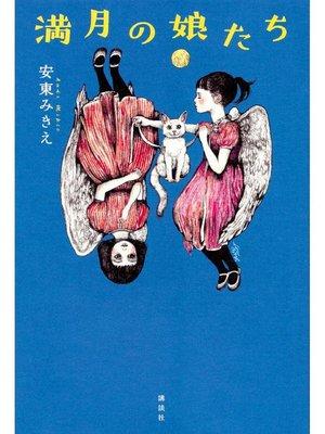 cover image of 満月の娘たち: 本編
