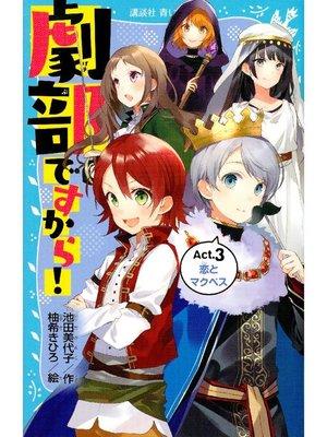 cover image of 劇部ですから!Act.3 恋とマクベス: 本編