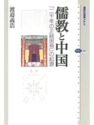 cover image of 儒教と中国 「二千年の正統思想」の起源