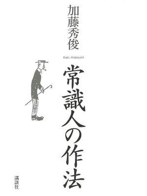 cover image of 常識人の作法