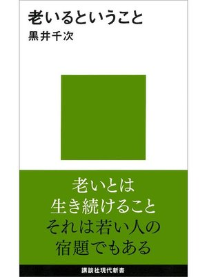 cover image of 老いるということ: 本編