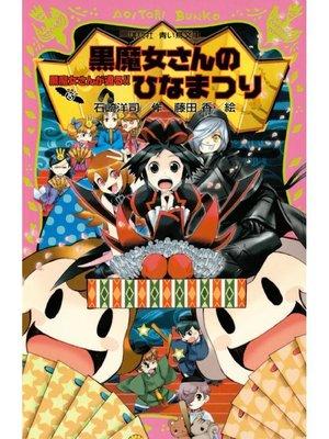 cover image of 黒魔女さんが通る!! PART15 黒魔女さんのひなまつり: 本編