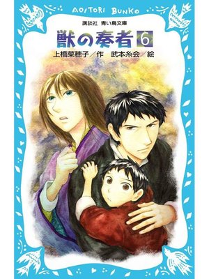 cover image of 青い鳥文庫版 (総ルビ)獣の奏者(6): 本編
