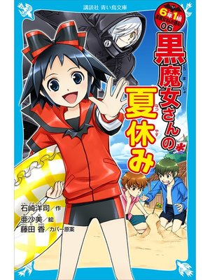 cover image of 6年1組 黒魔女さんが通る!! 06 黒魔女さんの夏休み