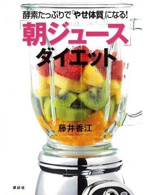 cover image of 酵素たっぷりで「やせ体質」になる!「朝ジュース」ダイエット