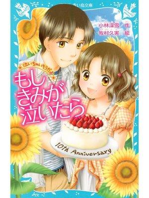 cover image of ―泣いちゃいそうだよ― もしきみが泣いたら: 本編
