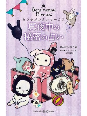 cover image of センチメンタルサーカス 真夜中の秘密の占い: 本編