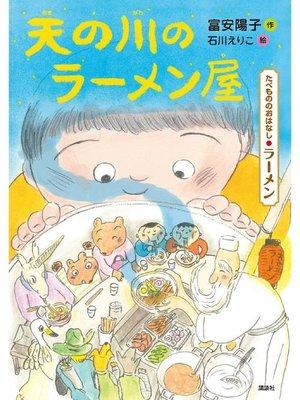 cover image of たべもののおはなし ラーメン 天の川のラーメン屋: 本編
