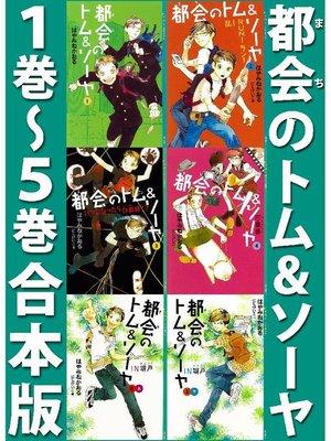 cover image of 都会のトム&ソーヤ 1巻~5巻合本版