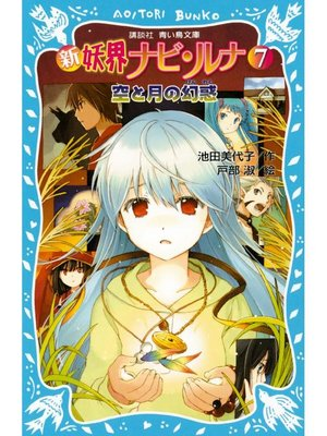 cover image of 新 妖界ナビ・ルナ(7) 空と月の幻惑: 本編