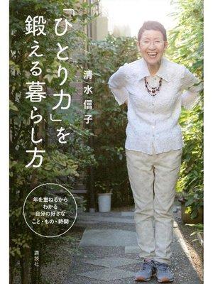 cover image of 「ひとり力」を鍛える暮らし方