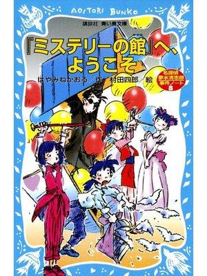 cover image of 「ミステリーの館」へ、ようこそ 名探偵夢水清志郎事件ノート: 本編