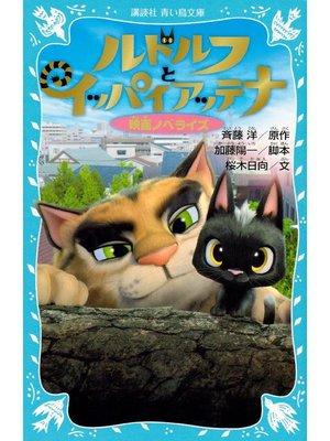 cover image of ルドルフとイッパイアッテナ 映画ノベライズ: 本編