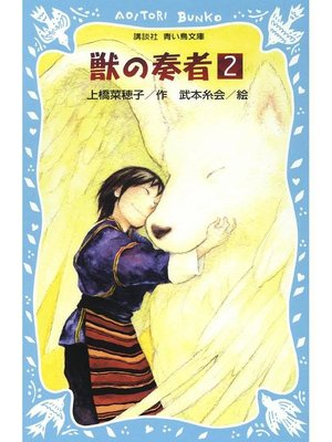 cover image of 青い鳥文庫版 (総ルビ)獣の奏者(2): 本編